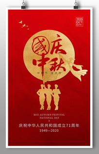 大气红色国庆节中秋节海报设计