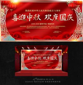大气红色迎中秋迎中秋庆国庆舞台背景板