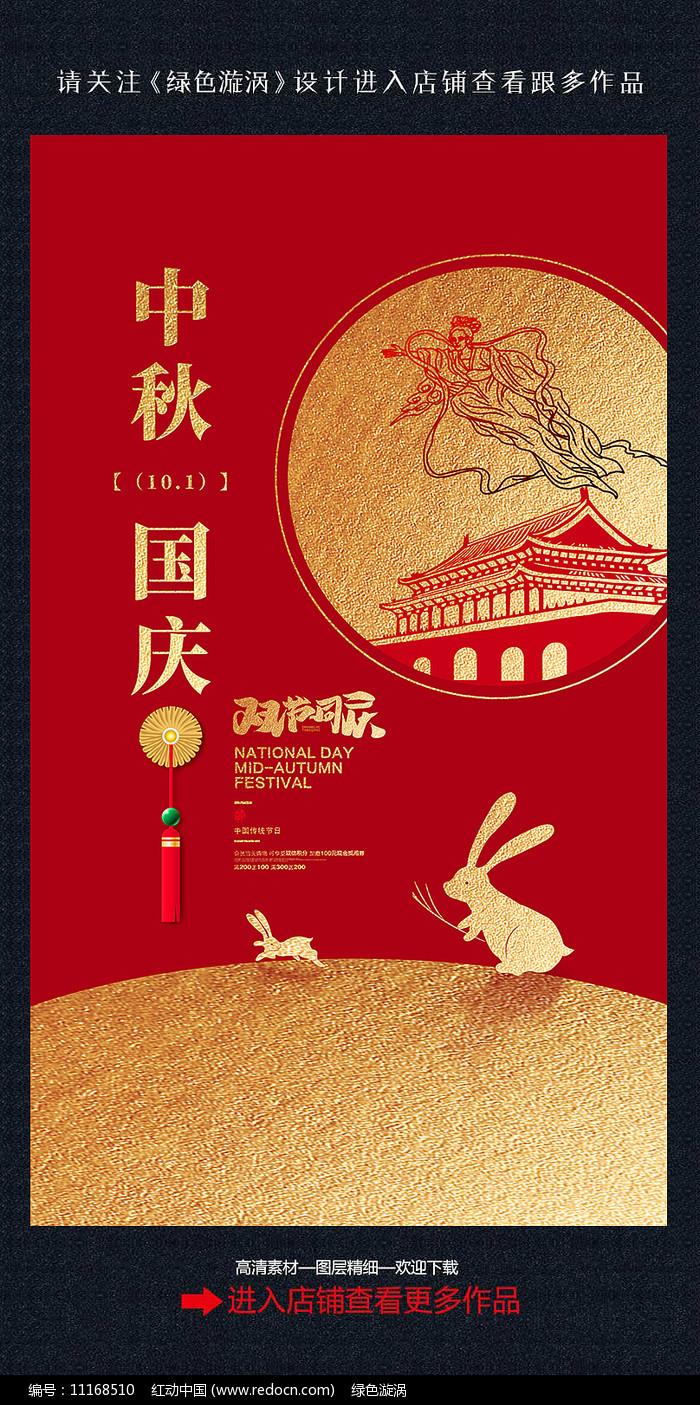 大气中秋国庆宣传海报图片