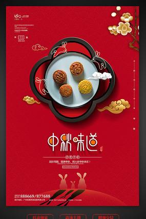 大气中秋节中秋味道海报