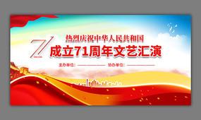 国庆71周年恩义晚会活动背景板