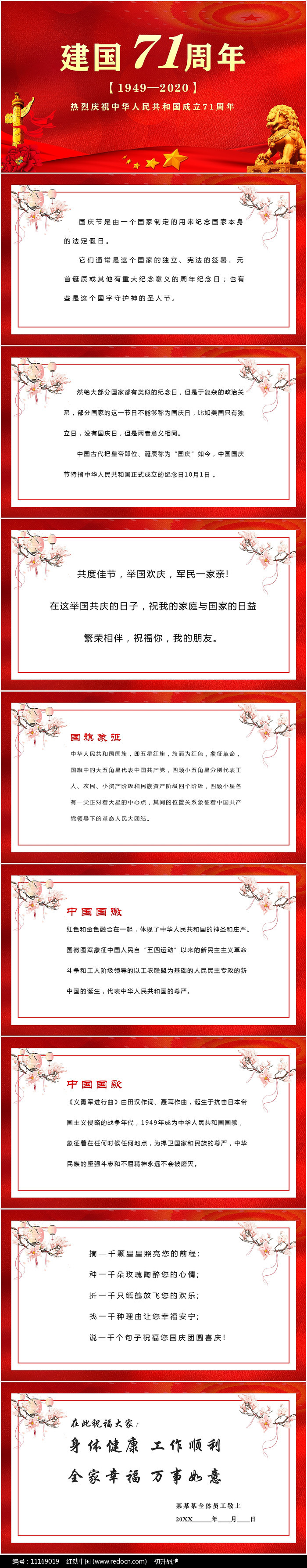 国庆节电子贺卡PPT模板