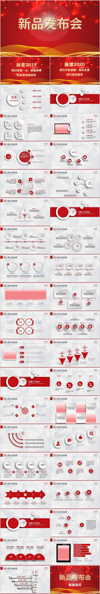 红色大气创新科技企业新品产发布ppt