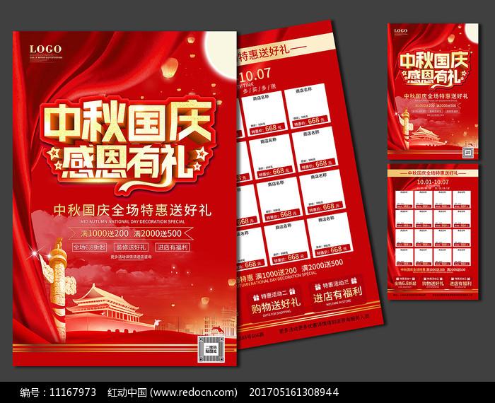 红色大气中秋国庆DM单页宣传单图片