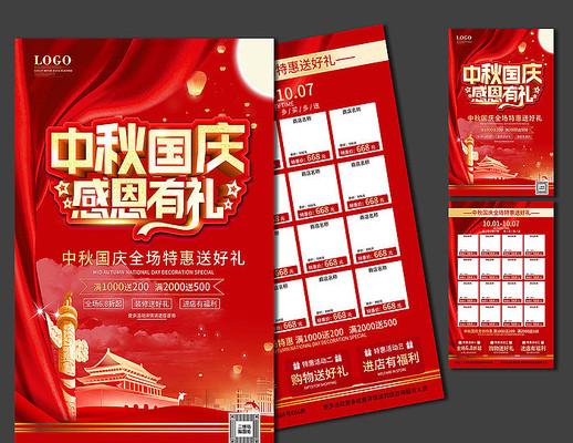 红色大气中秋国庆DM单页宣传单