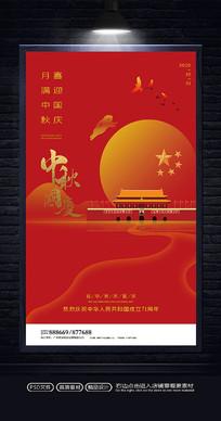红色大气中秋国庆节双节同庆海报