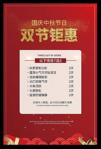 红色活动海报设计