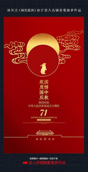 简洁中秋国庆宣传海报
