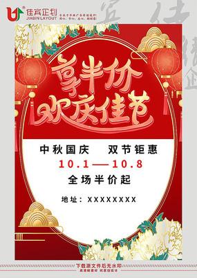 简约中秋国庆广告海报
