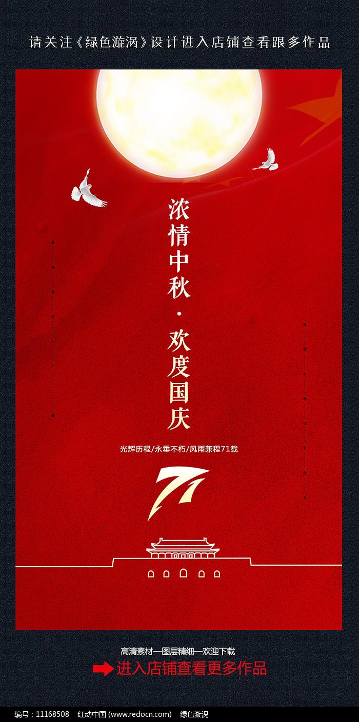 简约中秋国庆海报设计图片