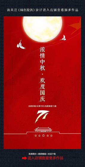 简约中秋国庆海报设计