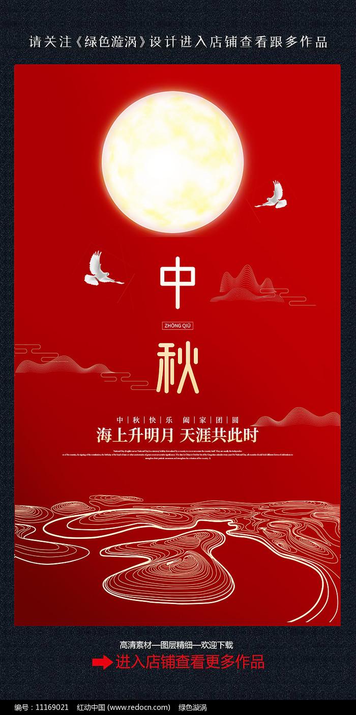 简约中秋节海报设计图片
