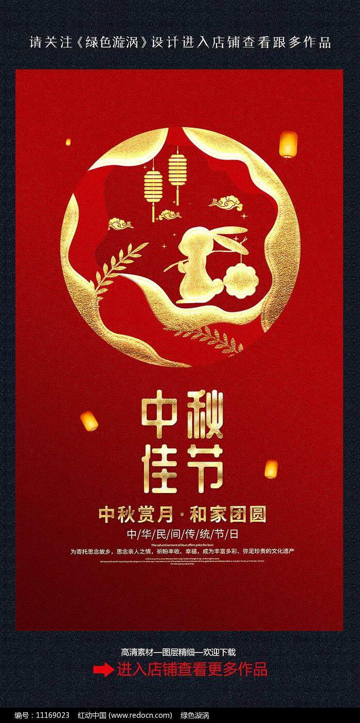 剪纸风中秋节海报图片