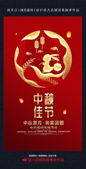 剪纸风中秋节海报