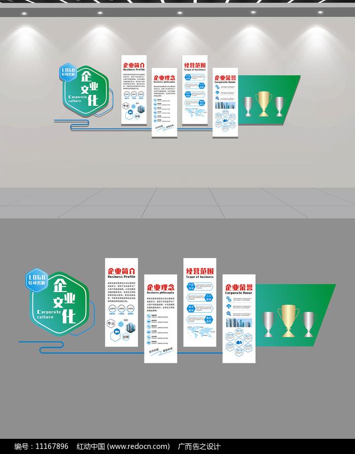蓝色动感科技企业文化墙图片