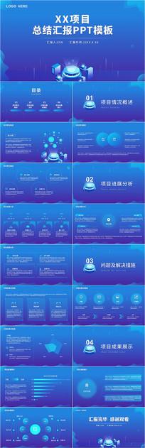 蓝色科技风项目总结汇报PPT