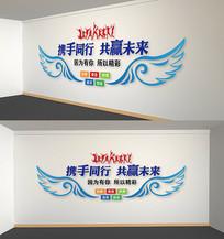 蓝色企业励志口号文化墙