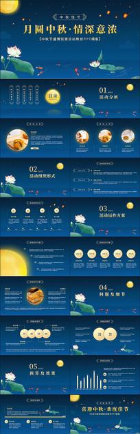 蓝色中国风中秋节活动策划PPT模板
