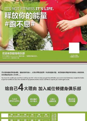 绿色健身宣传单