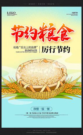 时尚简约节约粮食宣传海报