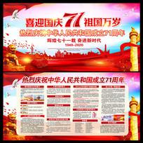 十一国庆节新中国成立71周年展板