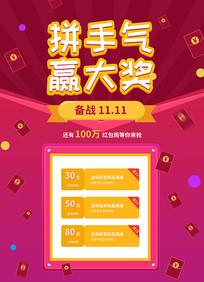 双11购物促销拼手气赢大奖海报PSD分层