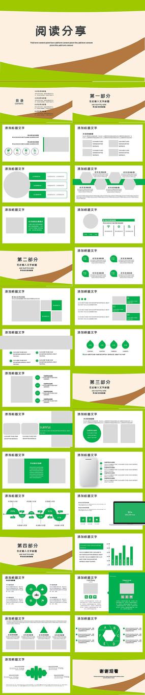 书香中国阅读分享PPT模板