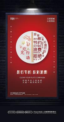 文明就餐光盘行动宣传海报