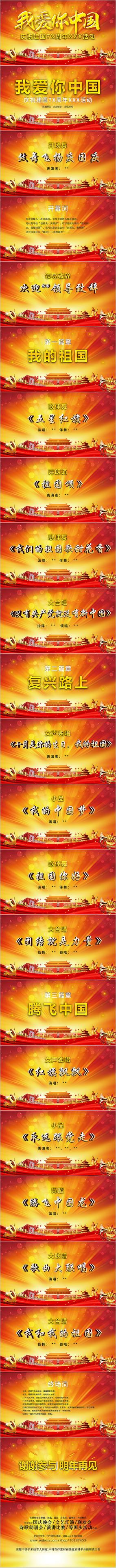 我爱你中国国庆节活动PPT模板