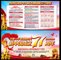 新中国成立七十一周宣传栏