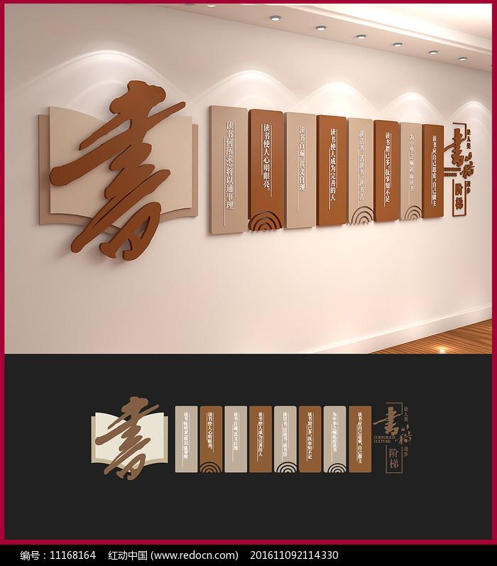 新中式校园文化墙图片