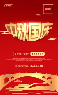喜庆国庆促销海报