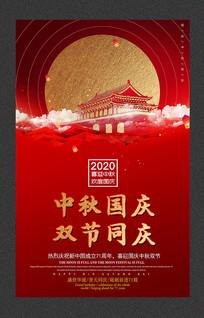 喜迎中秋国庆双节海报设计