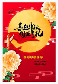 喜迎中秋国庆有礼双节促销海报