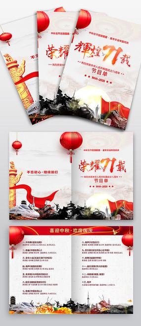 中国风国庆文艺晚会节目单设计