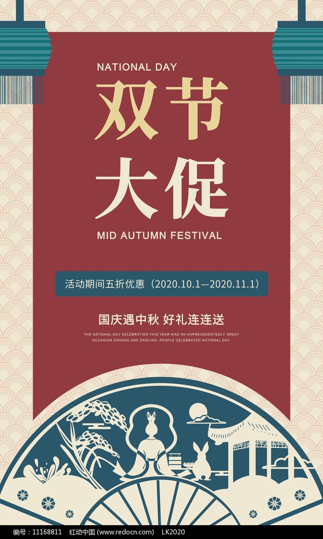 中国风国庆中秋购物海报图片