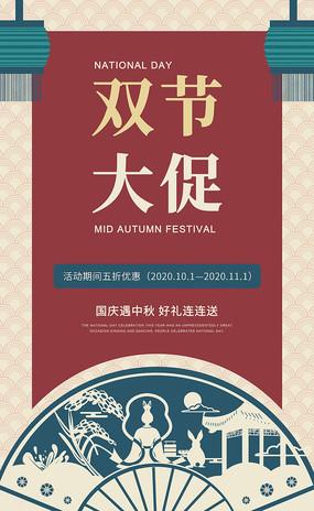 中国风国庆中秋购物海报