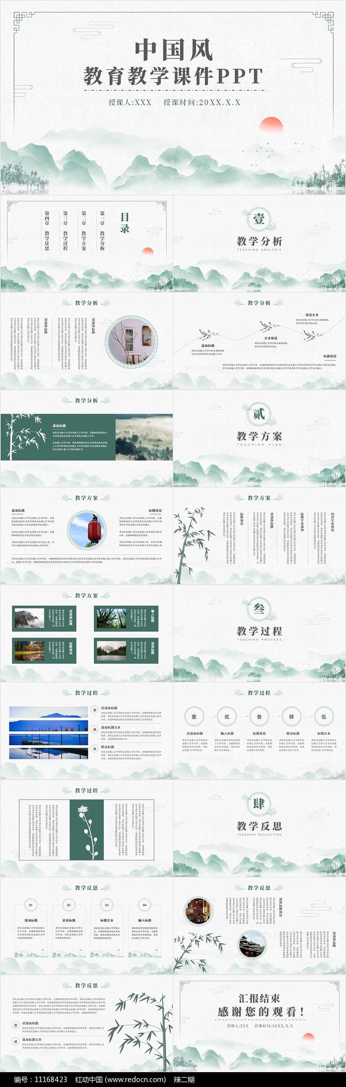 中国风教育教学课件PPT模板