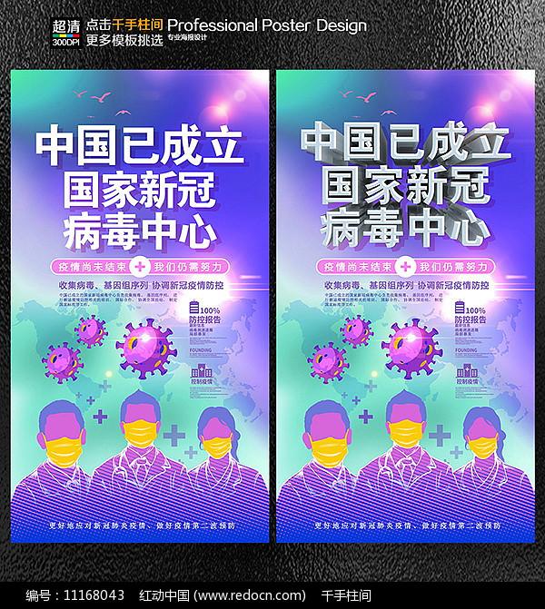 中国国家新冠病毒中心成立海报图片