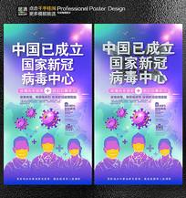 中国国家新冠病毒中心成立海报