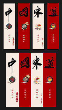 中国味道餐饮挂画设计