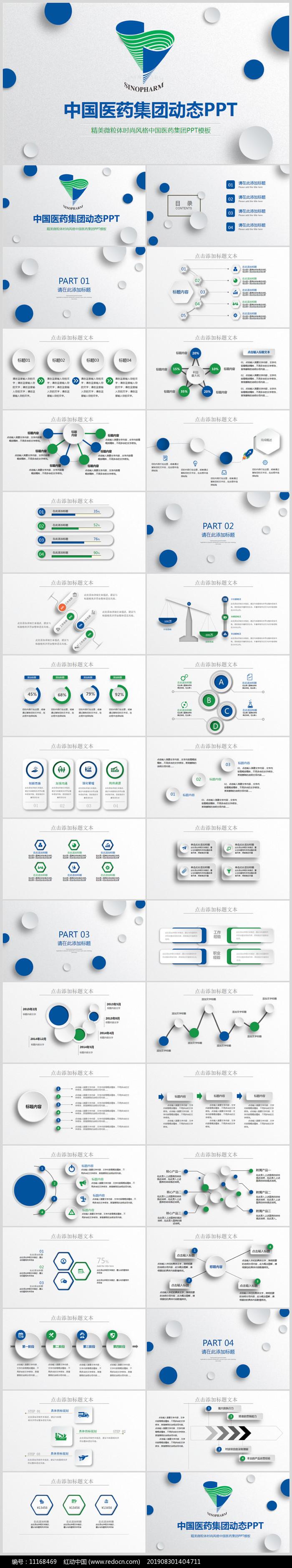 中国医药集团总结报告PPT模板图片