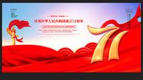 中秋国庆主题宣传海报