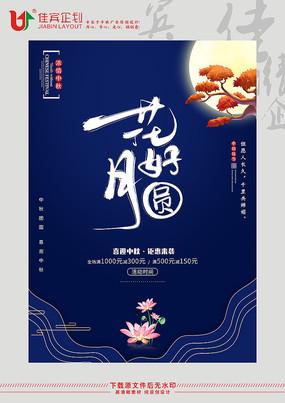 中秋节花好月圆海报