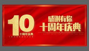 10周年庆典海报设计