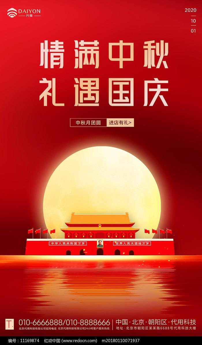 2020中秋国庆双节钜惠宣传海报图片
