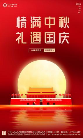 2020中秋国庆双节钜惠宣传海报