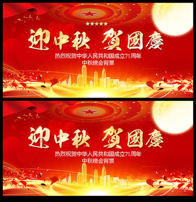 2020中秋国庆迎中秋庆国庆背景板