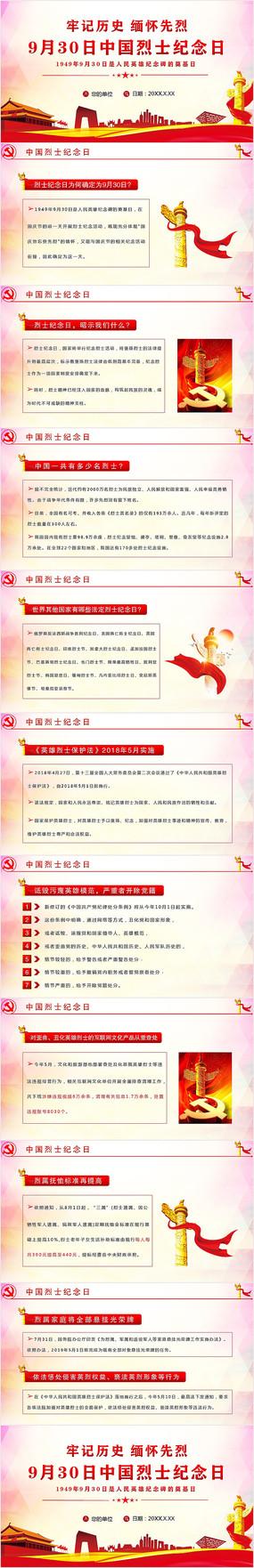 9月30日中国烈士纪念日PPT