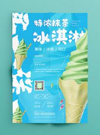 冰淇淋海报宣传页设计